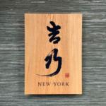 NYC Omakase List
